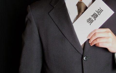 キャリアアップ助成金|人材の流出を防ぎたい経営者の方必見
