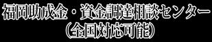 福岡で助成金申請の相談なら福岡助成金申請の窓口へ