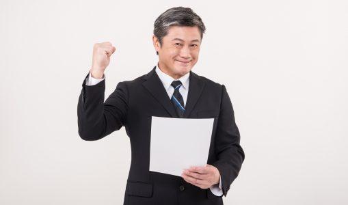 生涯現役起業支援助成金 40歳以上の起業したい人必見!