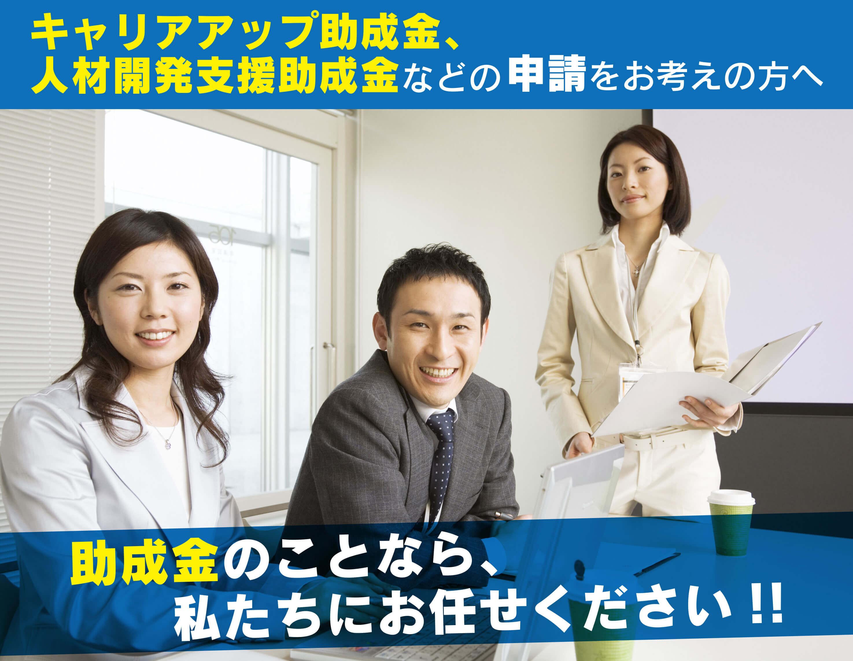 福岡で助成金申請ならお任せください